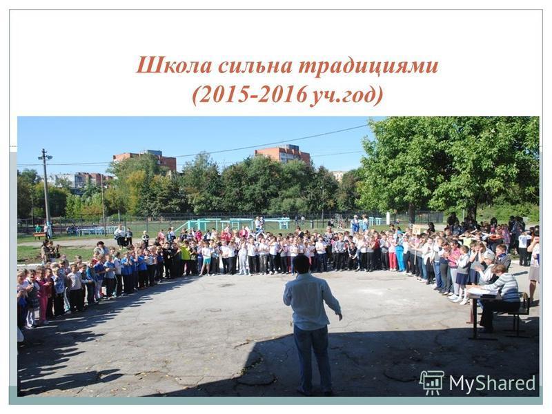 Школа сильна традициями (2015-2016 уч.год)