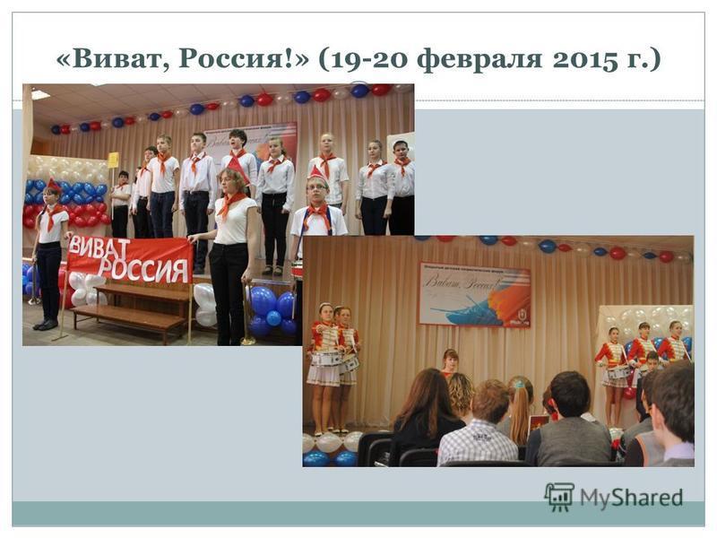 «Виват, Россия!» (19-20 февраля 2015 г.)