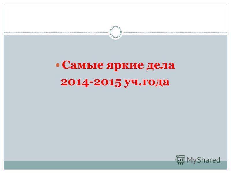 Самые яркие дела 2014-2015 уч.года