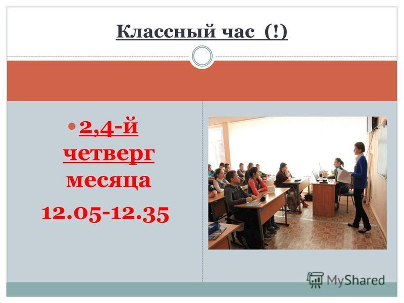 2,4-й четверг месяца 12.05-12.35 Классный час (!)