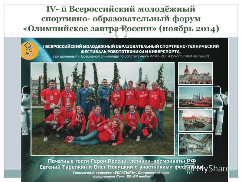 IV- й Всероссийский молодёжный спортивно- образовательный форум «Олимпийское завтра России» (ноябрь 2014)