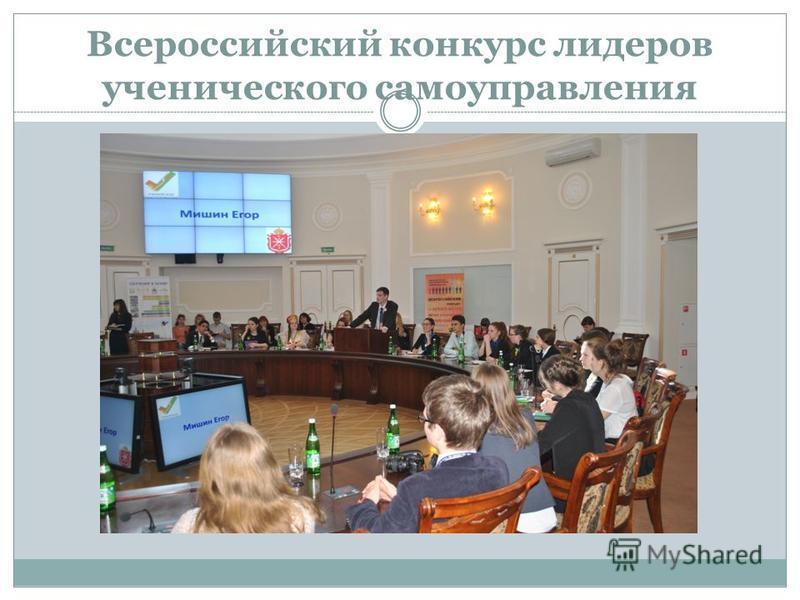Всероссийский конкурс лидеров ученического самоуправления