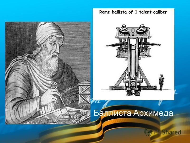 Баллиста Архимеда