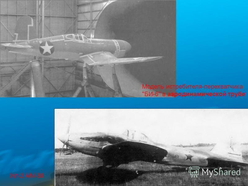 Ил-2 АМ-38 Модель истребителя-перехватчика БИ-6 в аэродинамической трубе
