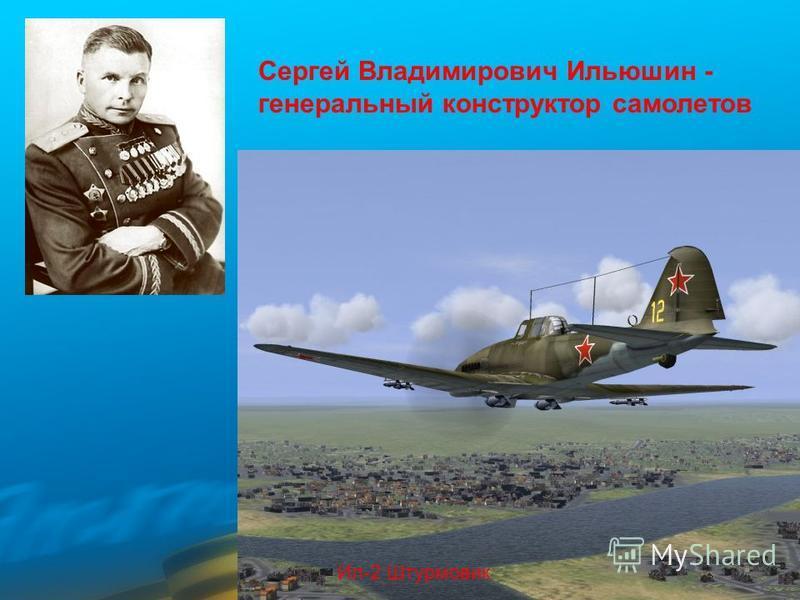 Ил-2 Штурмовик Сергей Владимирович Ильюшин - генеральный конструктор самолетов