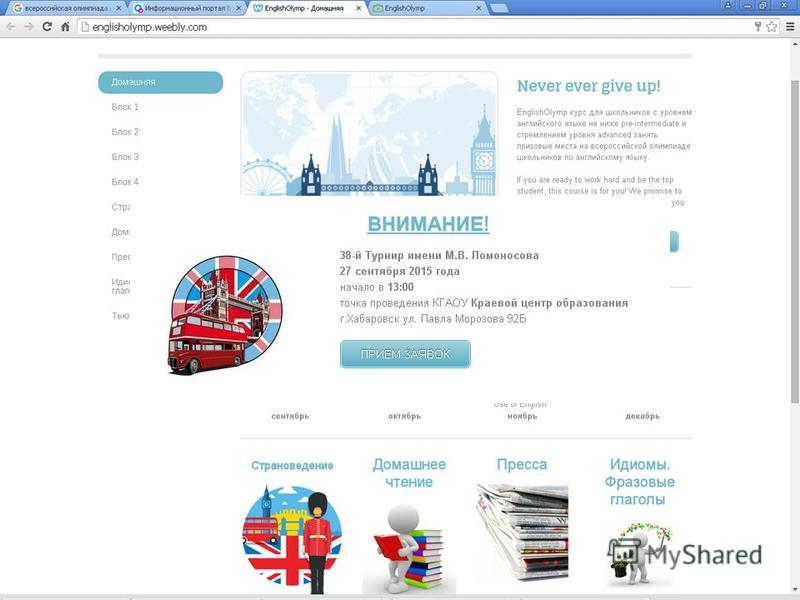 EnglishOlymp http://englisholymp.weebly.com/