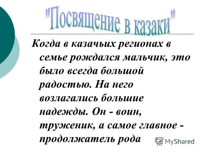 Когда в казачьих регионах в семье рождался мальчик, это было всегда большой радостью. На него возлагались большие надежды. Он - воин, труженик, а самое главное - продолжатель рода