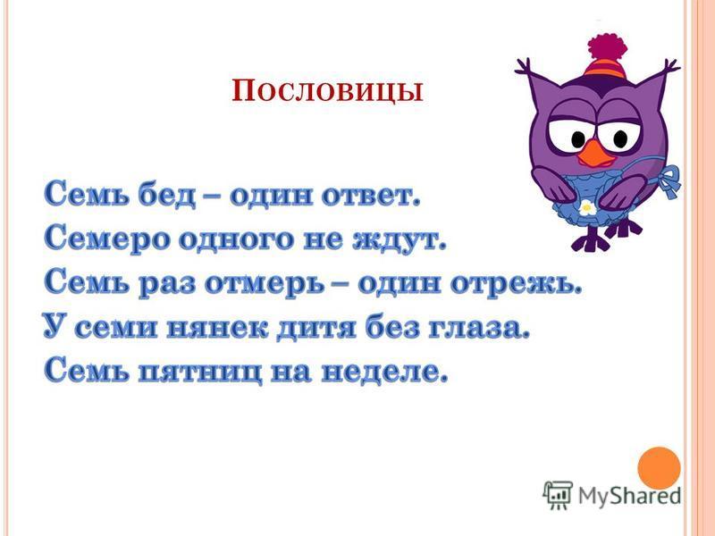 П ОСЛОВИЦЫ