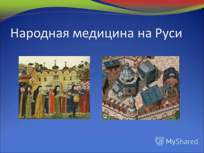 Народная медицина на Руси