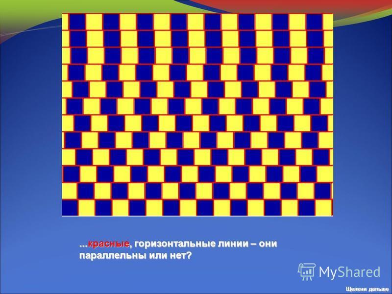 ...красные, горизонтальные линии – они параллельны или нет? Щелкни дальше