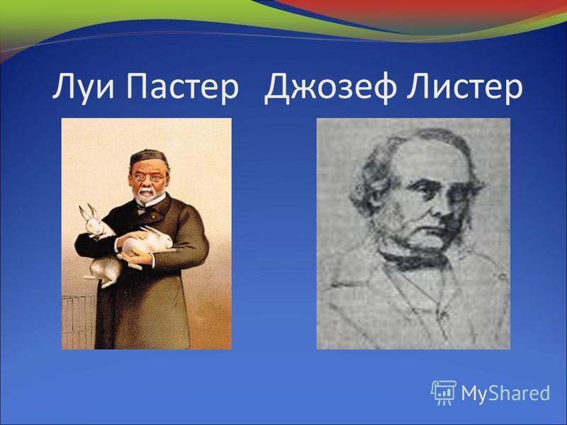 Луи Пастер Джозеф Листер