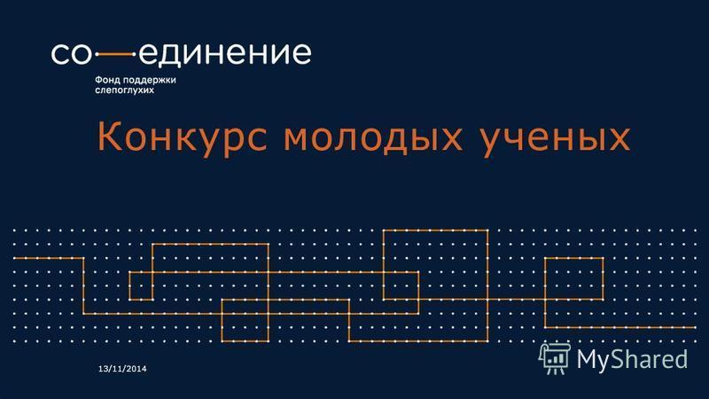 Конкурс молодых ученых 13/11/2014