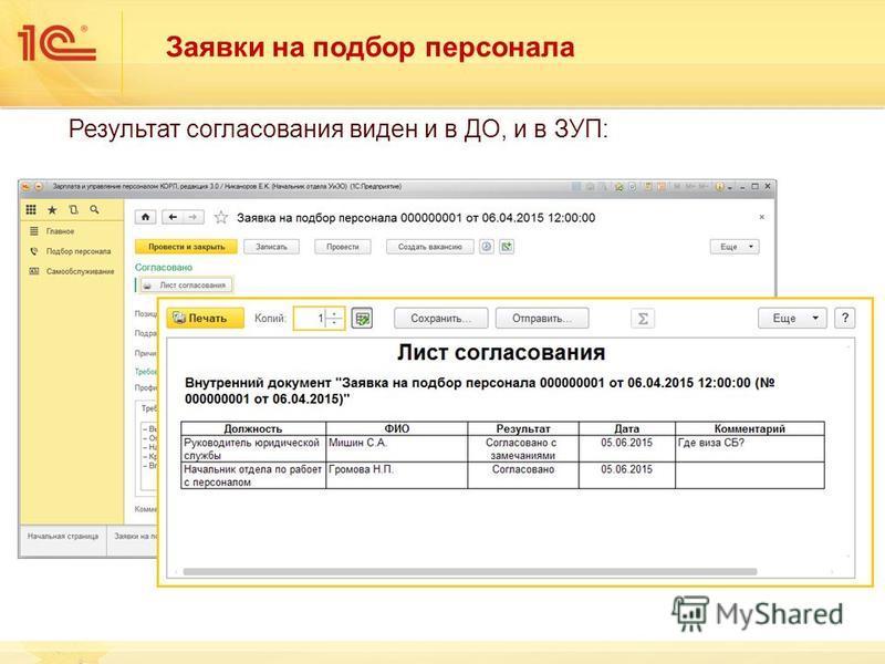 Заявки на подбор персонала Результат согласования виден и в ДО, и в ЗУП:
