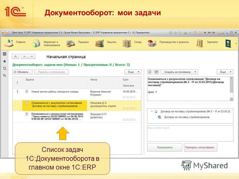 Документооборот: мои задачи Список задач 1С:Документооборота в главном окне 1C:ERP