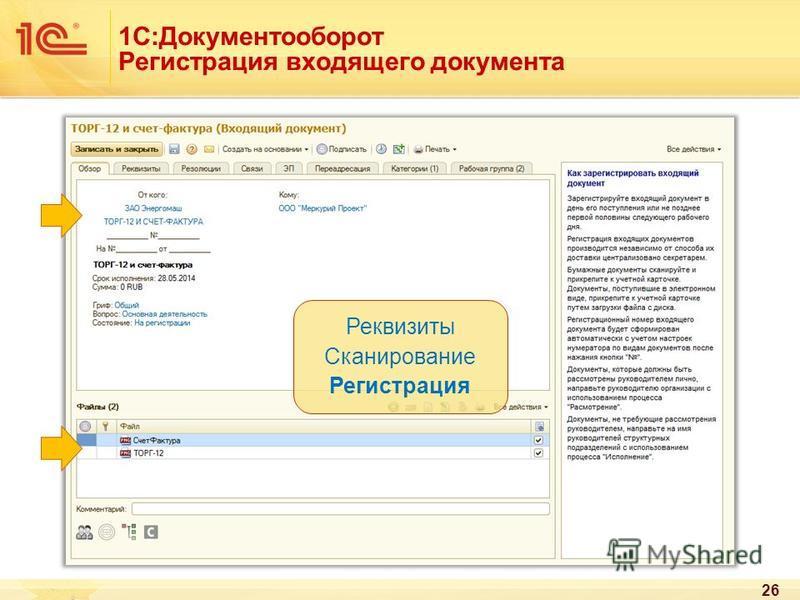 1С:Документооборот Регистрация входящего документа 26 Реквизиты Сканирование Регистрация