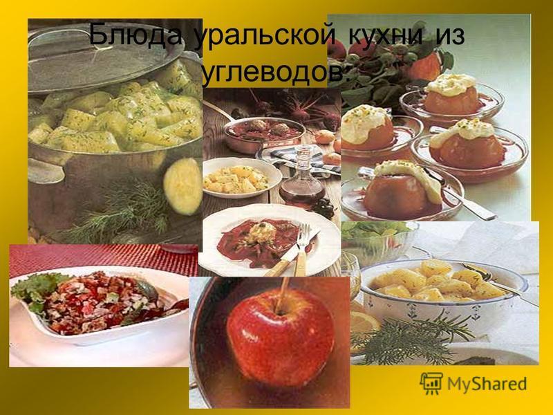 Блюда уральской кухни из углеводов: