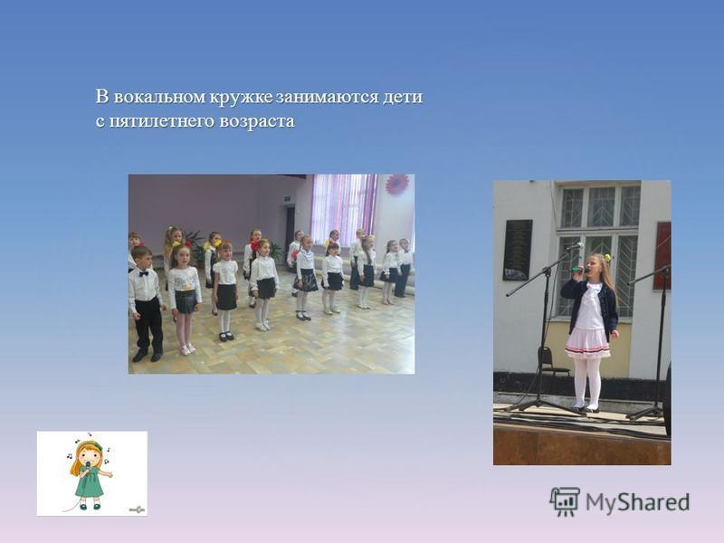 В вокальном кружке занимаются дети с пятилетнего возраста