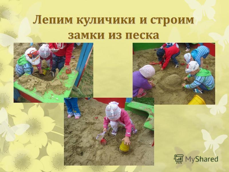 Лепим куличики и строим замки из песка