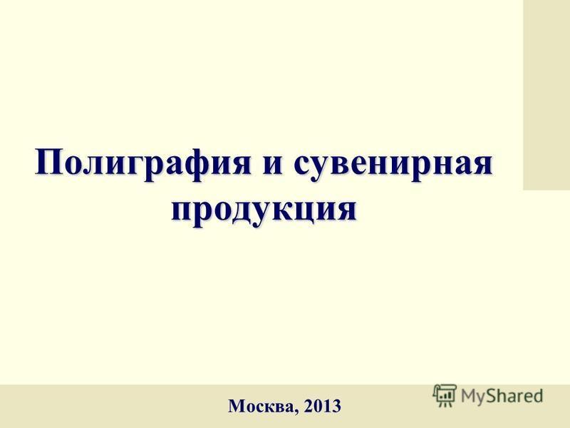 Полиграфия и сувенирная продукция Москва, 2013