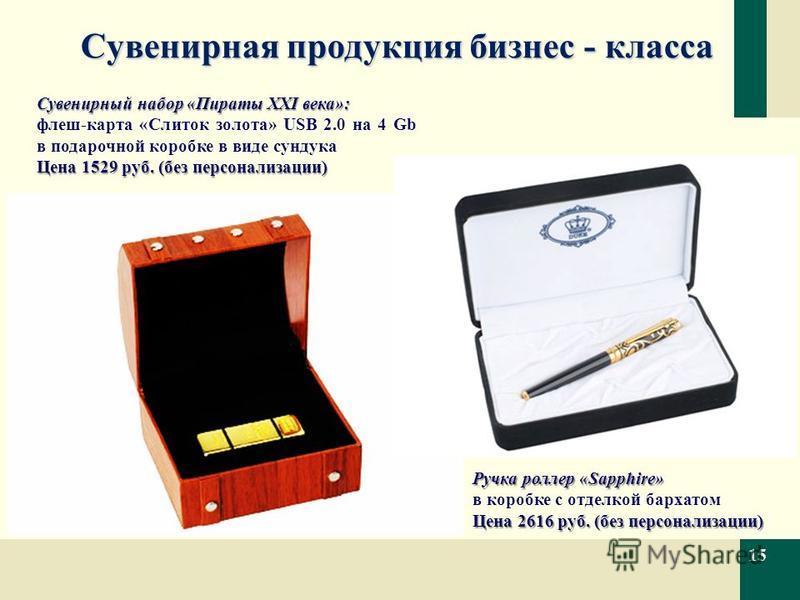 Сувенирная продукция бизнес - класса 15 Сувенирный набор «Пираты ХХI века»: флеш-карта «Слиток золота» USB 2.0 на 4 Gb в подарочной коробке в виде сундука Цена 1529 руб. (без персонализации) Ручка роллер «Sapphire» в коробке с отделкой бархатом Цена