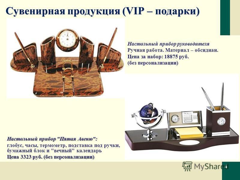 Сувенирная продукция (VIP – подарки) 4 Настольный прибор руководителя Ручная работа. Материал – обсидиан. Цена за набор: 18875 руб. (без персонализации) Настольный прибор