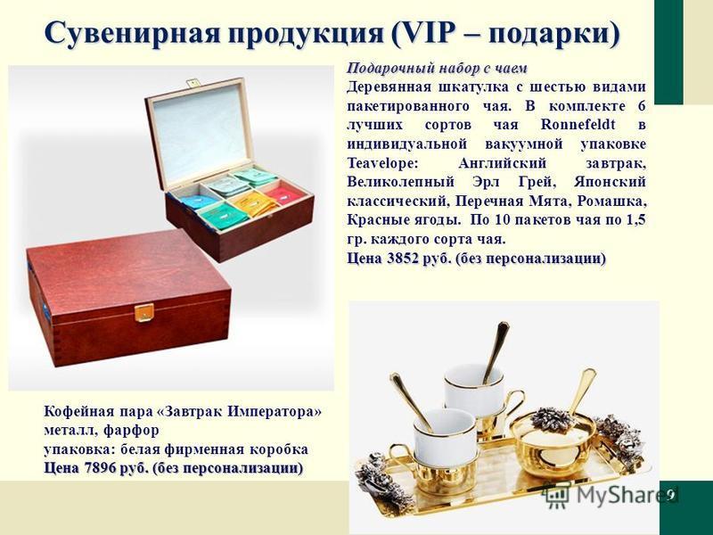 Сувенирная продукция (VIP – подарки) 9 Подарочный набор с чаем Деревянная шкатулка с шестью видами пакетированного чая. В комплекте 6 лучших сортов чая Ronnefeldt в индивидуальной вакуумной упаковке Teavelope: Английский завтрак, Великолепный Эрл Гре