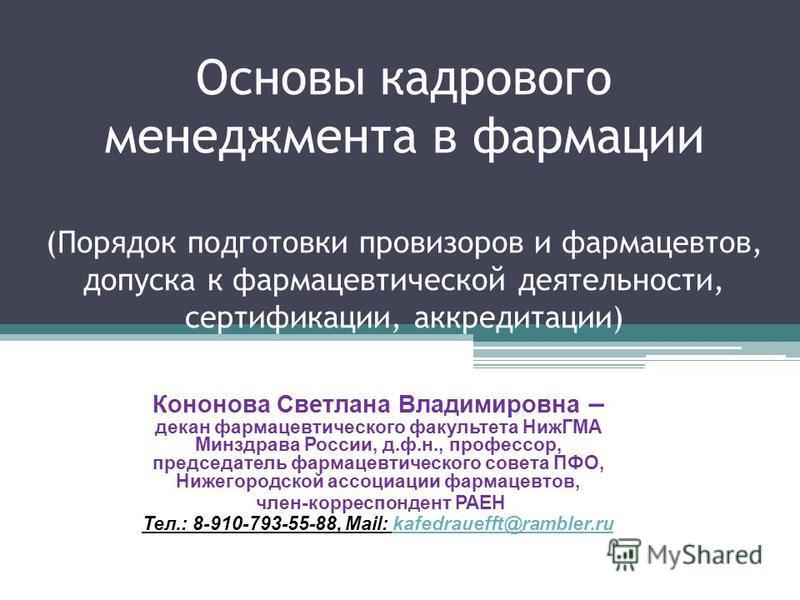 Сертификация и аттестация фармацевтов, провизоров сертификация пищевой продукции на территории тс
