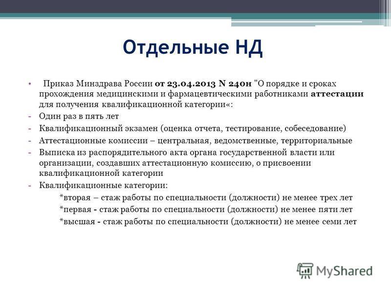 Отдельные НД Приказ Минздрава России от 23.04.2013 N 240 н