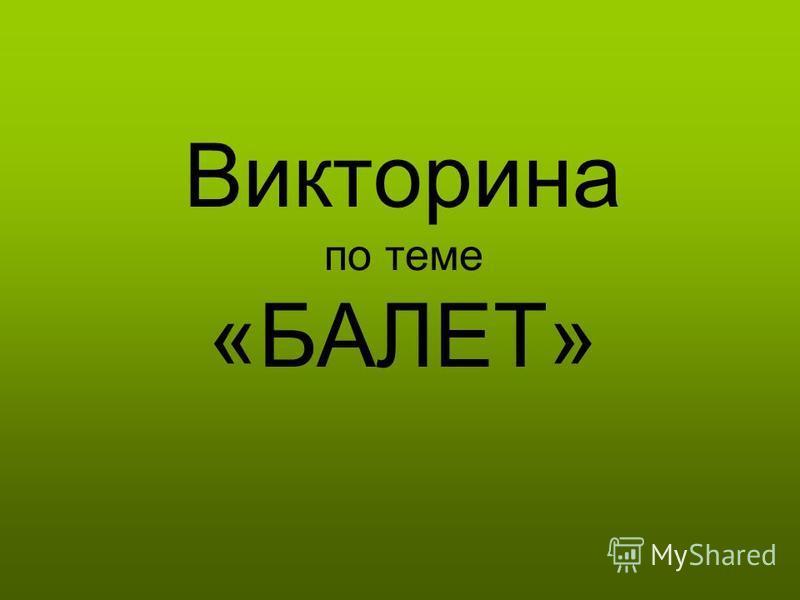 Викторина по теме «БАЛЕТ»