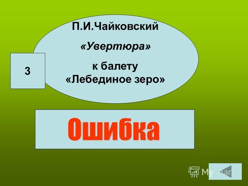 П.И.Чайковский «Увертюра» к балету «Лебединое зеро» 3