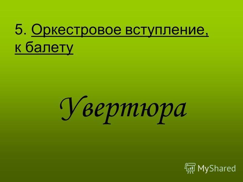 5. Оркестровое вступление, к балету Увертюра