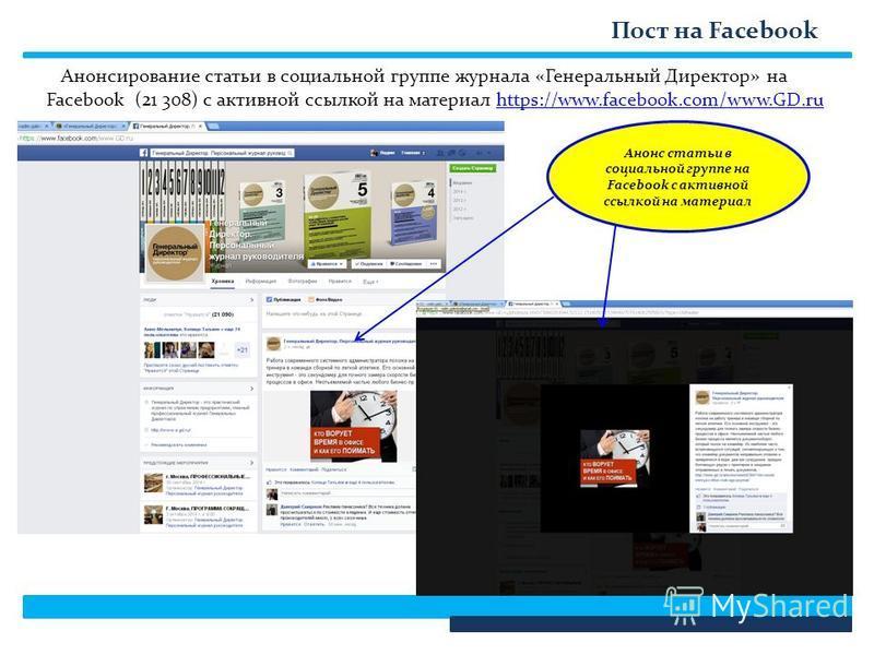 Пост на Facebook Анонсирование статьи в социальной группе журнала «Генеральный Директор» на Facebook (21 308) c активной ссылкой на материал https://www.facebook.com/www.GD.ruhttps://www.facebook.com/www.GD.ru Анонс статьи в социальной группе на Face