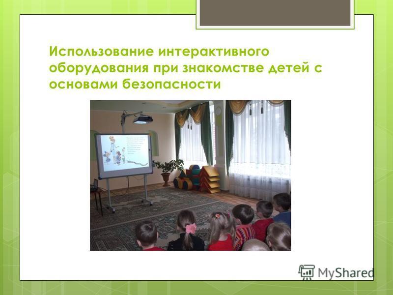 Использование интерактивного оборудования при знакомстве детей с основами безопасности