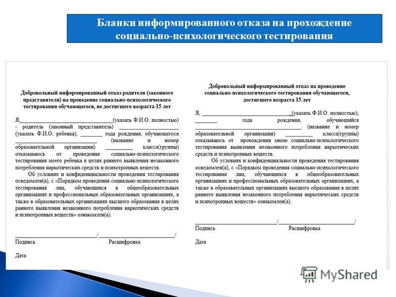 Бланки информированного отказа на прохождение социально-психологического тестирования