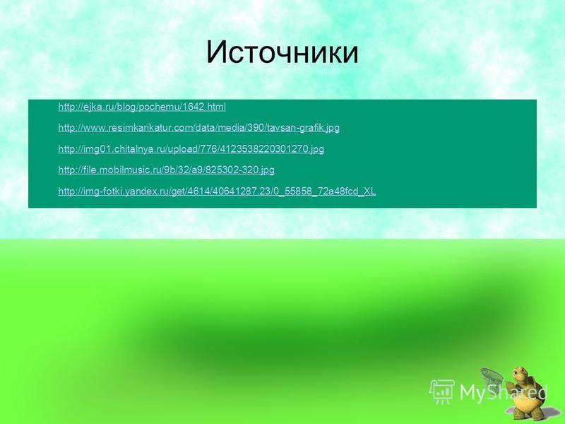 Источники http://ejka.ru/blog/pochemu/1642. html http://www.resimkarikatur.com/data/media/390/tavsan-grafik.jpg http://img01.chitalnya.ru/upload/776/4123538220301270. jpg http://file.mobilmusic.ru/9b/32/a9/825302-320. jpg http://img-fotki.yandex.ru/g