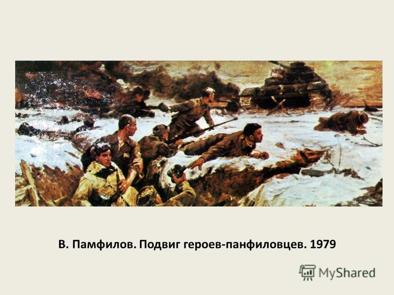 В. Памфилов. Подвиг героев-панфиловцев. 1979