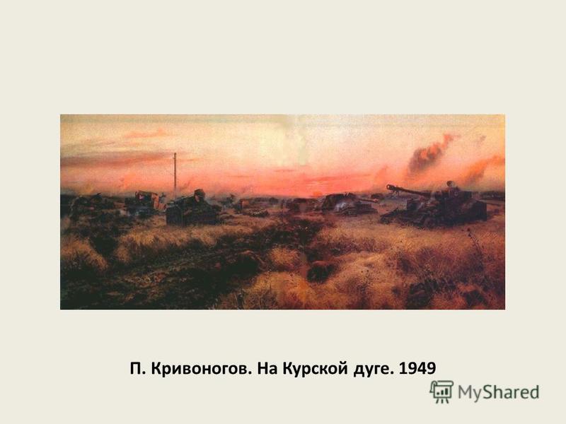 П. Кривоногов. На Курской дуге. 1949