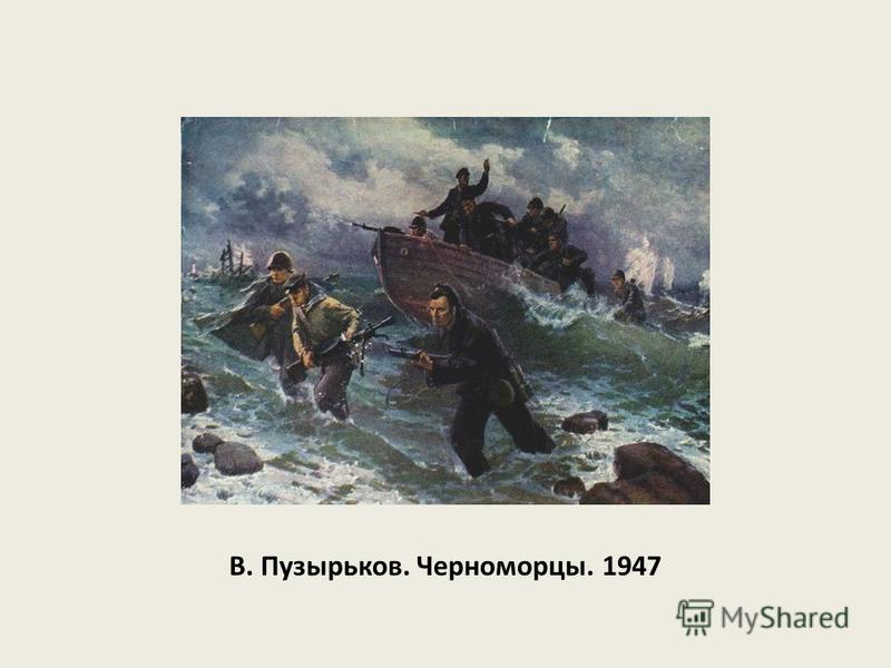 В. Пузырьков. Черноморцы. 1947