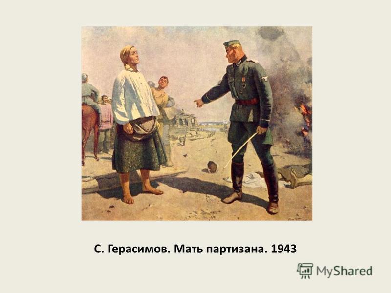 С. Герасимов. Мать партизана. 1943