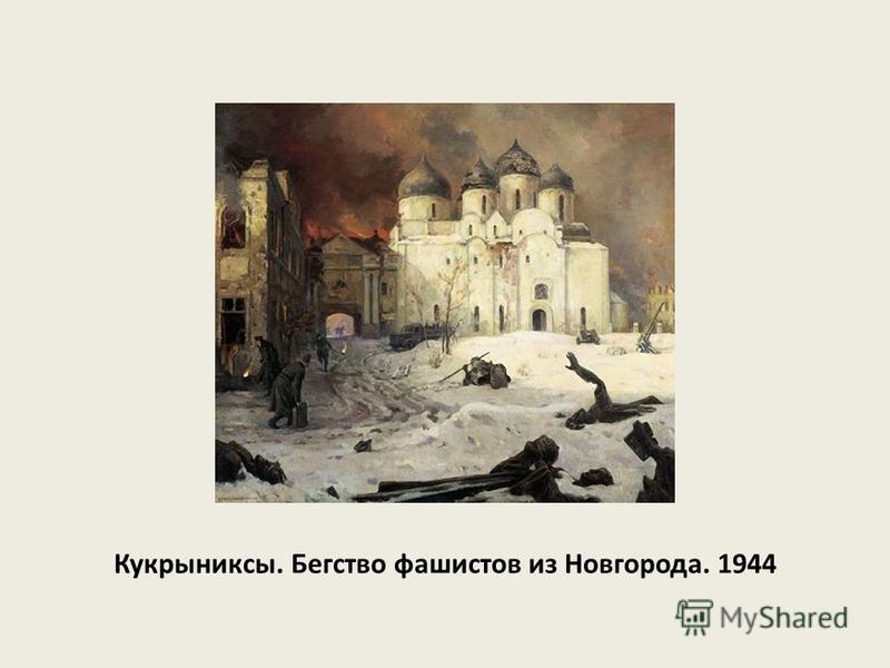 Кукрыниксы. Бегство фашистов из Новгорода. 1944