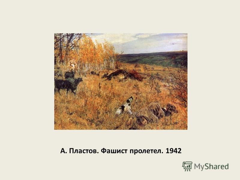 А. Пластов. Фашист пролетел. 1942