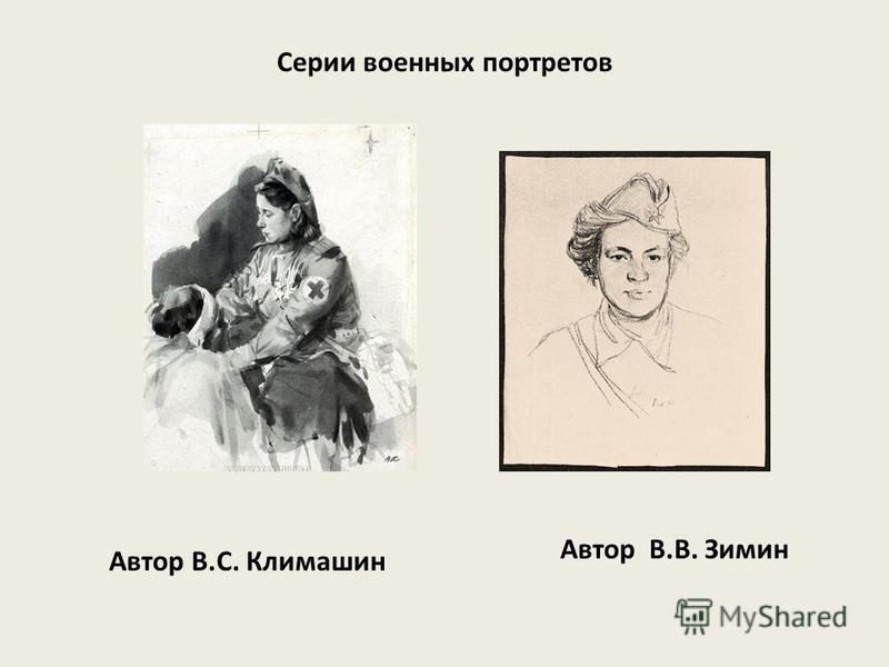 Автор В.С. Климашин Автор В.В. Зимин Серии военных портретов