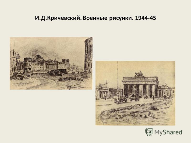 И.Д.Кричевский. Военные рисунки. 1944-45