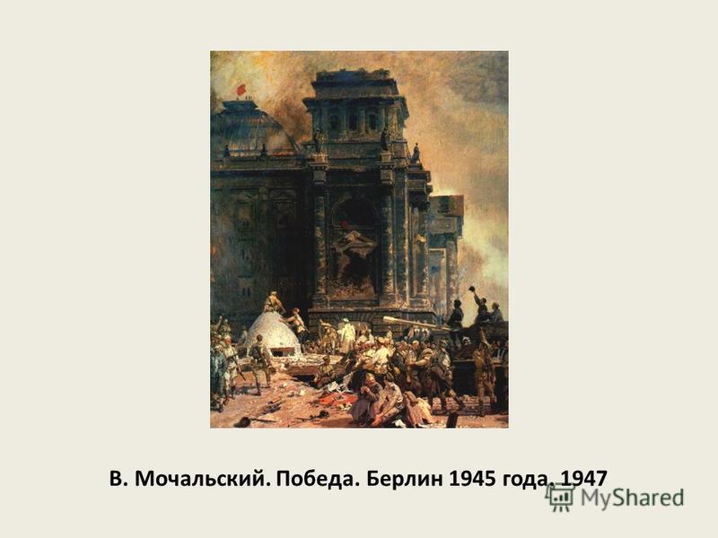 В. Мочальский. Победа. Берлин 1945 года. 1947