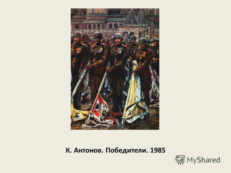 К. Антонов. Победители. 1985