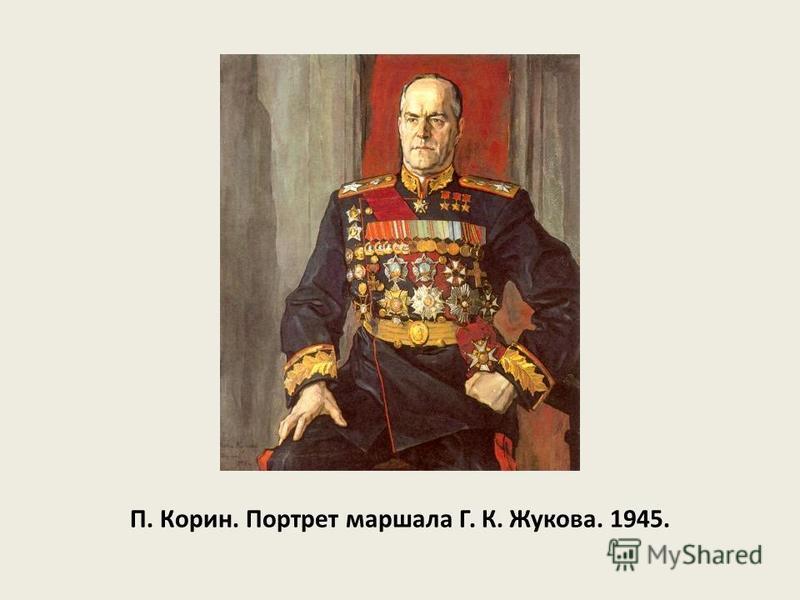 П. Корин. Портрет маршала Г. К. Жукова. 1945.