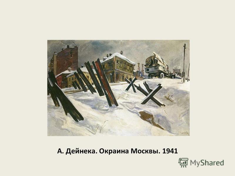А. Дейнека. Окраина Москвы. 1941