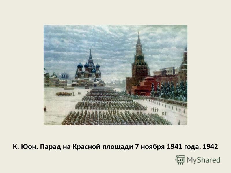 К. Юон. Парад на Красной площади 7 ноября 1941 года. 1942