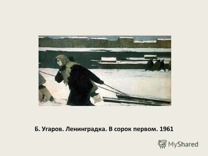 Б. Угаров. Ленинградка. В сорок первом. 1961
