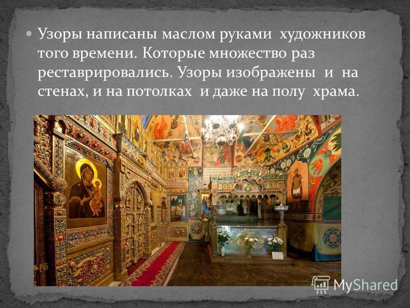Узоры написаны маслом руками художников того времени. Которые множество раз реставрировались. Узоры изображены и на стенах, и на потолках и даже на полу храма.